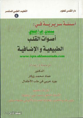 أسئلة سريرية في أصوات القلب الطبيعية والإضافية - د. عماد محمد زوكار P_1008dxb8y1