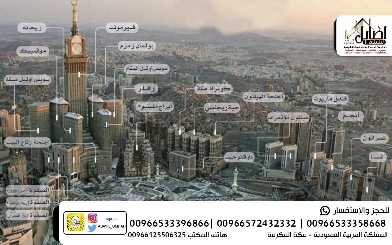 فنادق المكرمه اصايل الششه 0533396866 p_1045ojn9j0.jpg