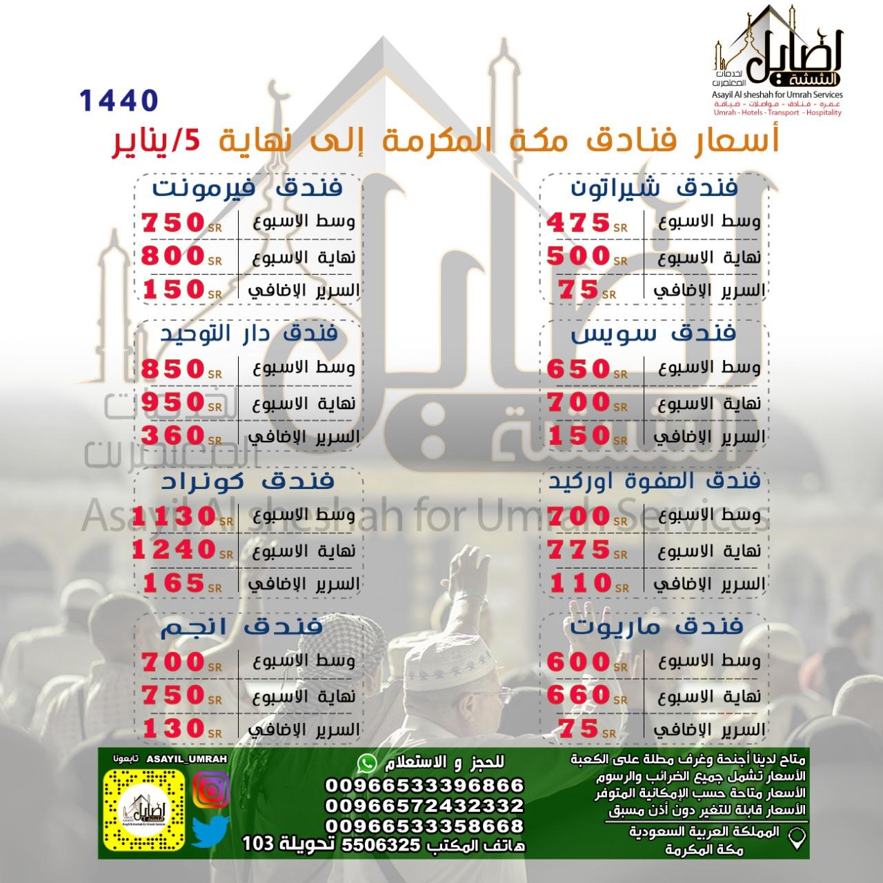 حجز فنادق رخيصه في مكه المكرمه من اصايل الششه00966125506325 خدمات معتمرين  P_1047e1bed0