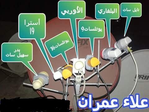 المصباح الكهربائي ماتشو بيتشو قطف او يقطف استقبال قمر ياه سات في صعيد مصر Findlocal Drivewayrepair Com