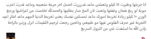 ابر التنحيف في الرياض