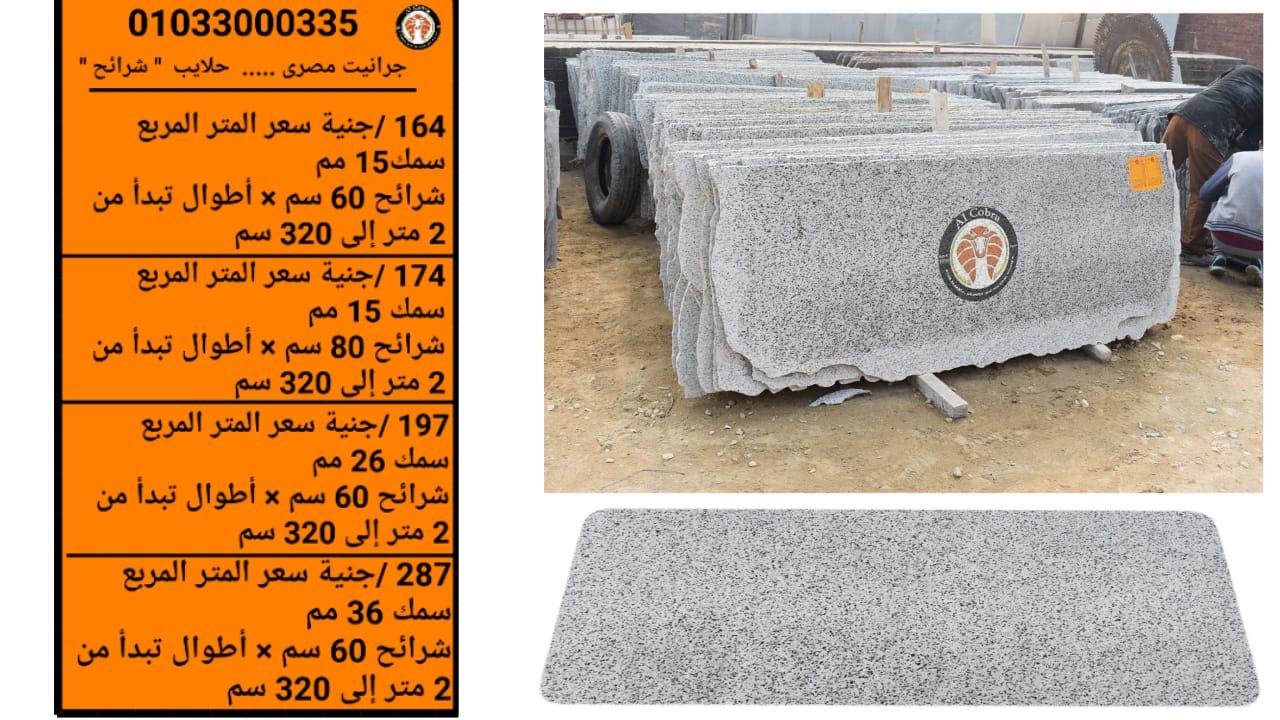 اسعار الرخام بمصر  | انواع الرخام والجرانيت | ارضيات ودرج سلم رخام P_1290iasd21
