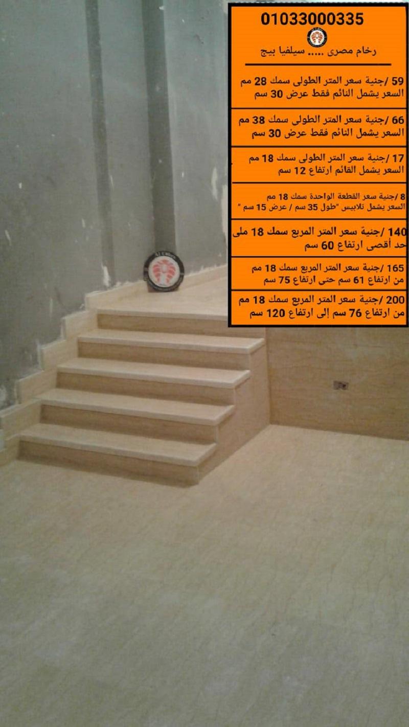 انواع الرخام بالصور والاسعار | اسعار رخام الدرج في مصر | رخام تريستا P_1290poooj1