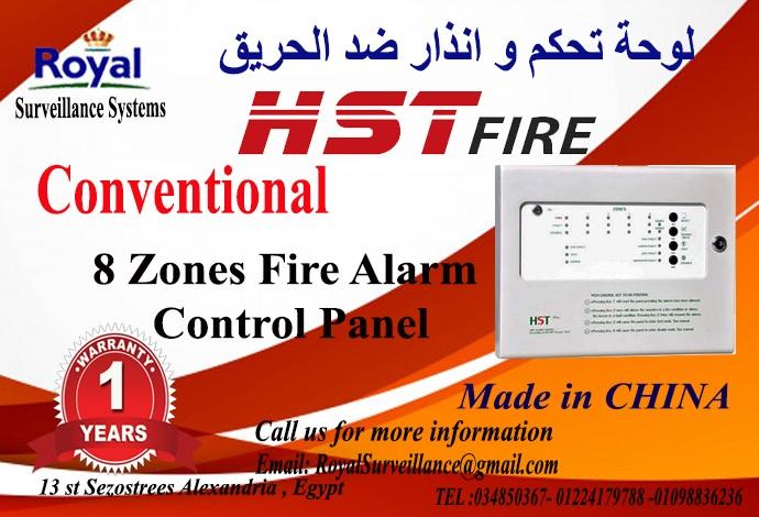 وحدة تحكم أنذارحريق 8 Zone Conventional  P_13076n8on1