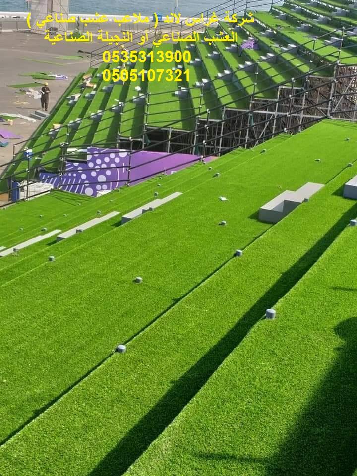 عشب صناعى الحدائق الملاعب الارضيات المطاطية P_1326bn2nr3