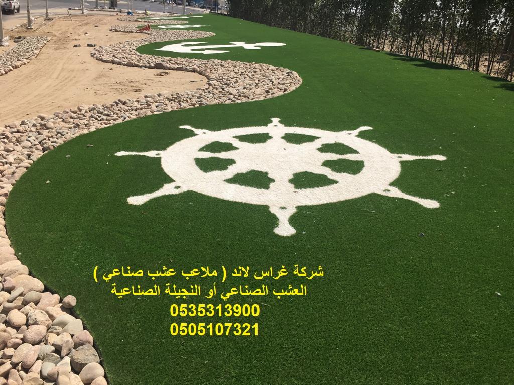 عشب صناعى الحدائق الملاعب الارضيات المطاطية P_1326zak6t1
