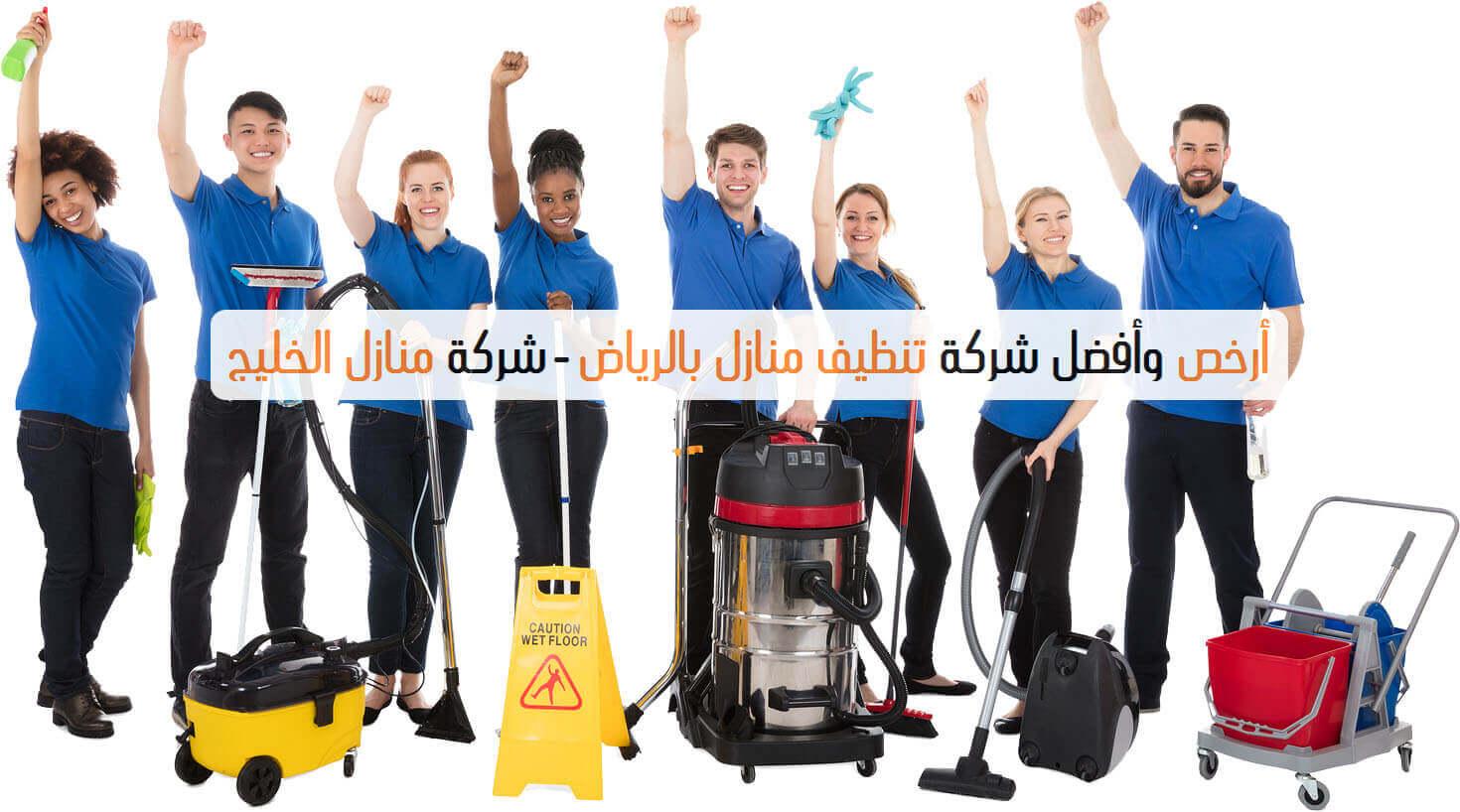 خدمات منازل الخليج بالرياض