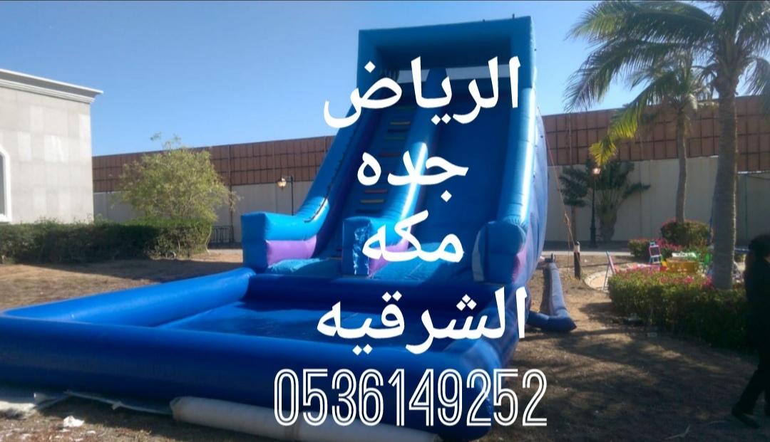 نطيطة، ملعب صابوني. العاب هوائية في الرياض جده الشرقيه مكه 0536149252 تأجير نطيطات،  P_1334po87v0
