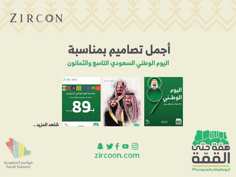 أجمل تصاميم اليوم الوطني السعودي