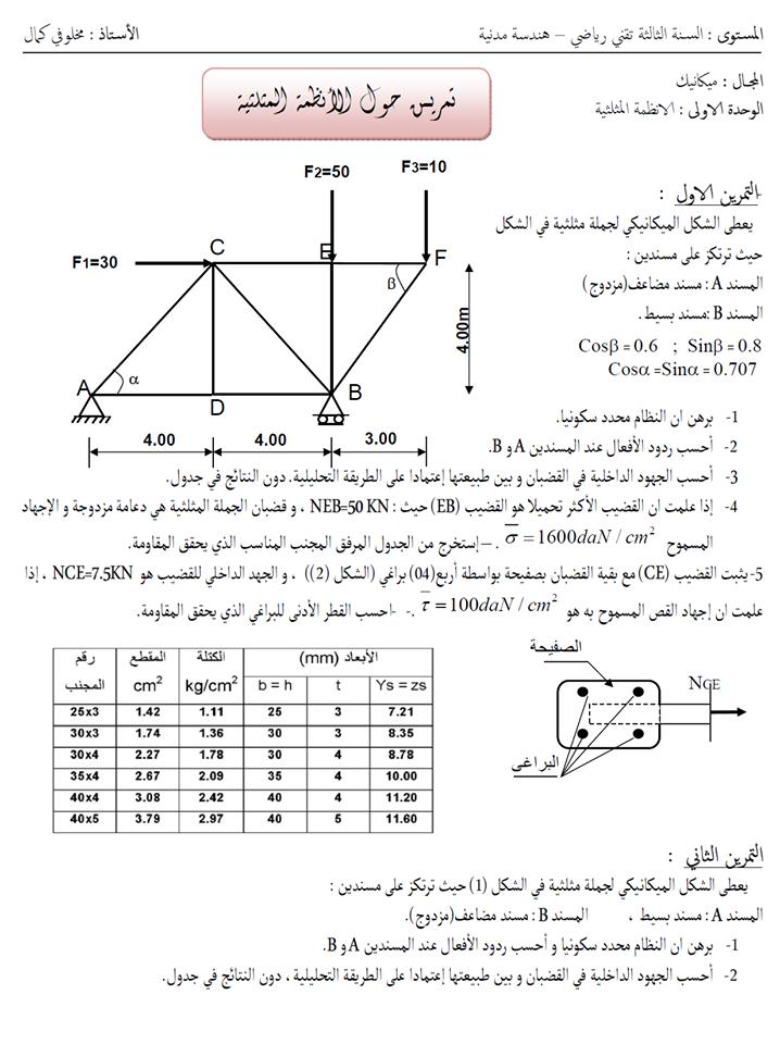 سلسلة تمارين في الانظمة المثلثية (مع الحل) P_1409dmy551