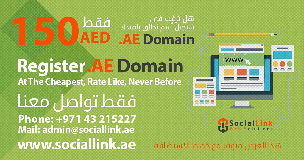 تسجيل أسم نطاق بامتداد .AE مع Social Link