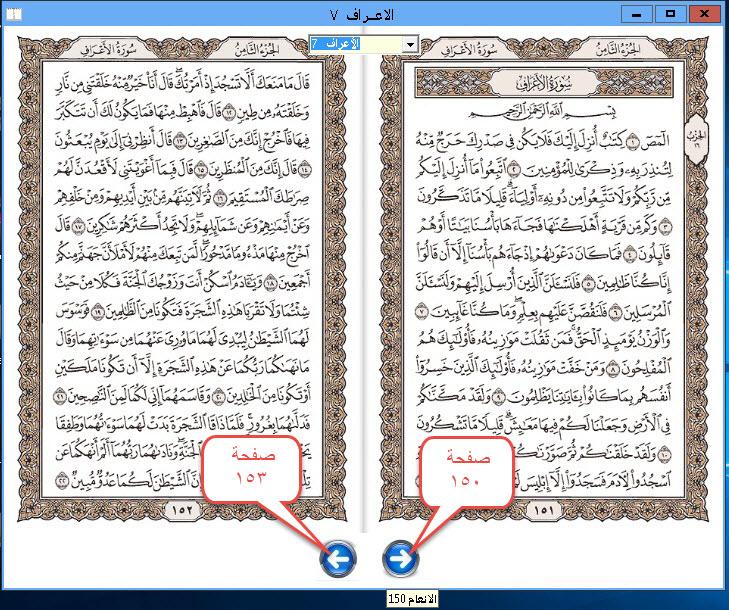 تصفح وقراءة سور القران الكريم  P_1457ctj2r2