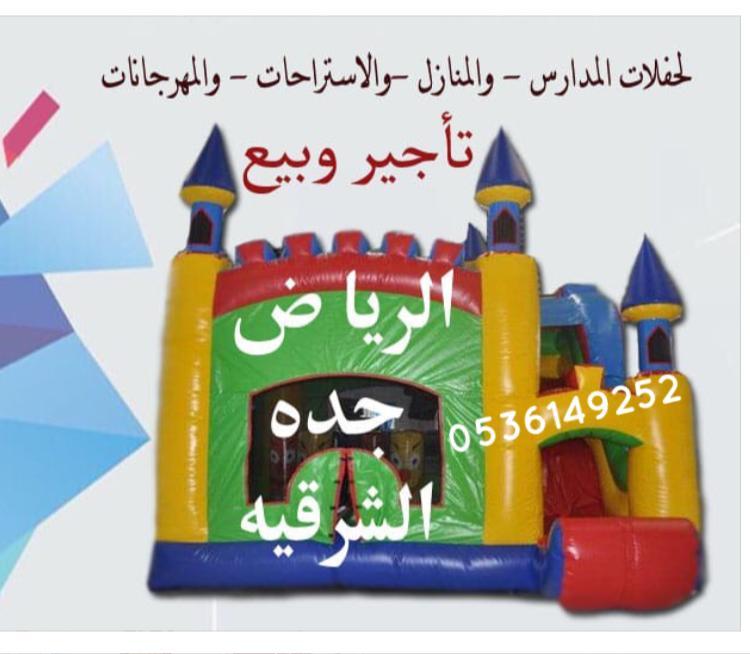 الاحتفال الانيق، ملاعب صابونية، نطيطات، زحليقات، زحاليق، للبيع والتأجير في الرياض جده الشرقيه مكه  P_14676ogkh0