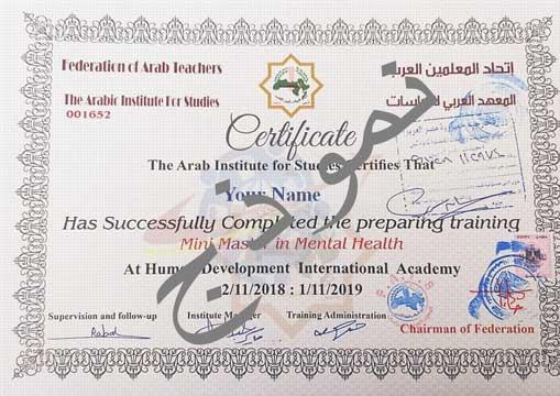 شهادة معتمدة من المعهد العربي للدراسات التابع لجامعة الدول العربية بختم وزارة الخارجية