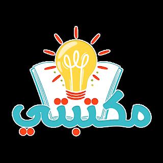 تطبيق مكتبتي | أدعية , أذكار , قصص الانبياء بدون انترنت P_172401c0t1
