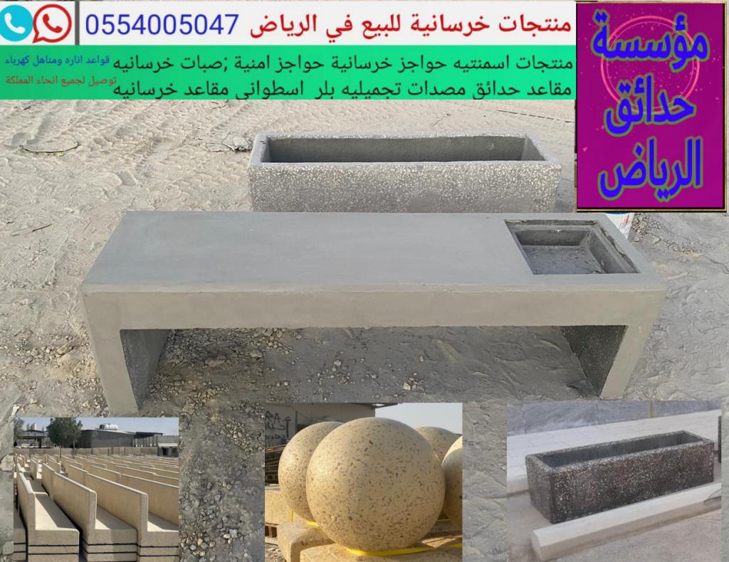 +حواجز تنظيمية بيع وتأجير في الرياض 0554005047 حواجز تنظيمية للبيع في الدمام  - صفحة 3 P_1755ikxjl7