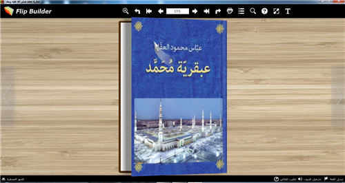الكتاب الصوتي عبقرية محمد صلى الله عليه وسلم للحاسب تقلب صفحاته وتستمع P_1763tjume1