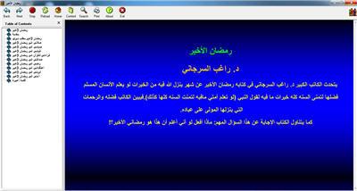 رمضان الأخير للسرجاني كتاب الكتروني p_1930jid281.jpg