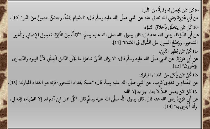 كن ولا تكن في رمضان P_19327t24h1