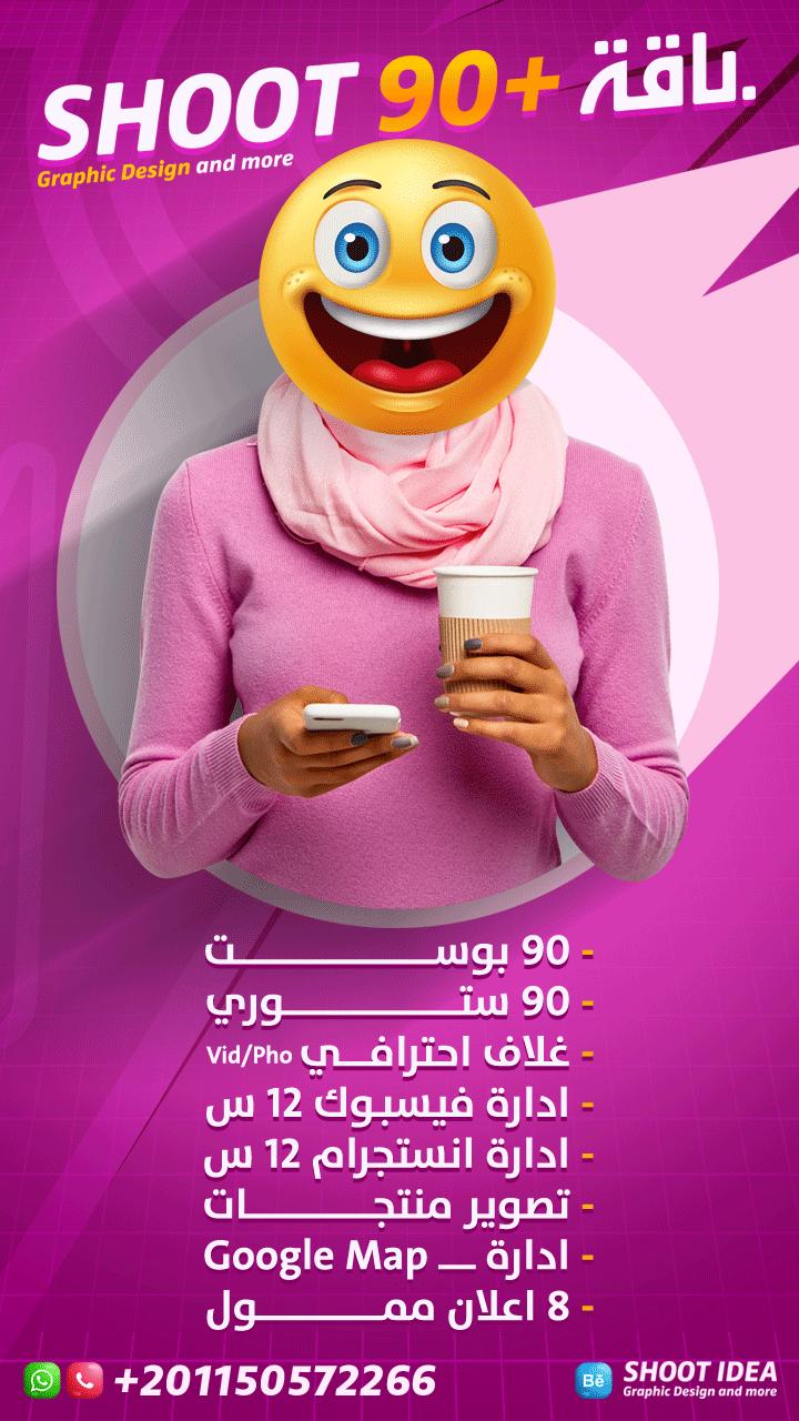 اداره صفحات الفيس بوك و المواقع انشاء اعلانات سوشيال ميديا