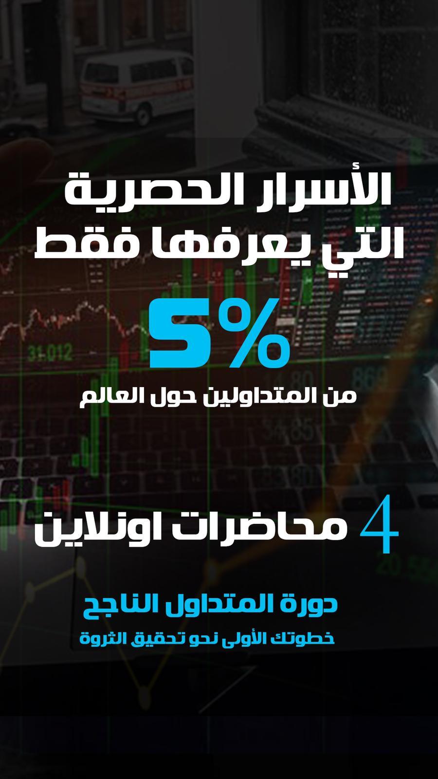 الأكاديمية العربية لتعليم التداول Daddy p_210051xqt2.jpeg