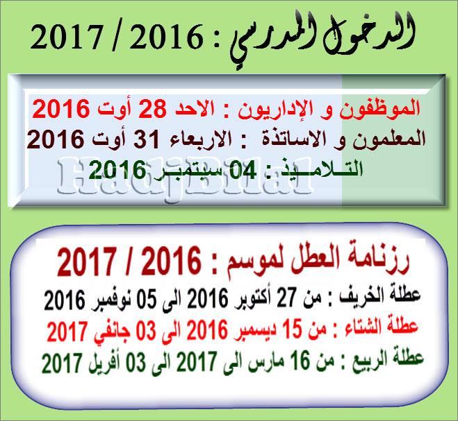 العطل المدرسية للسنة الدراسية 2017/2016 P_284lv721