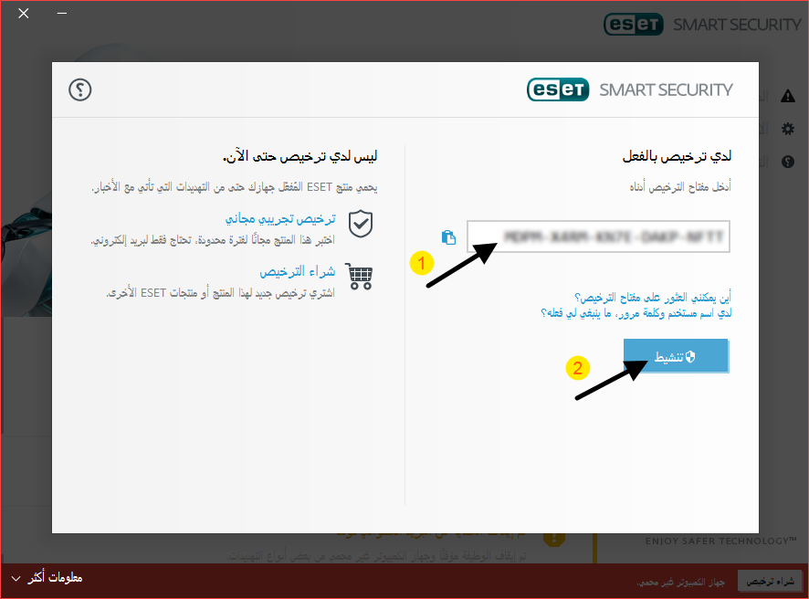 ESET Smart Security p_298by6ye6.png