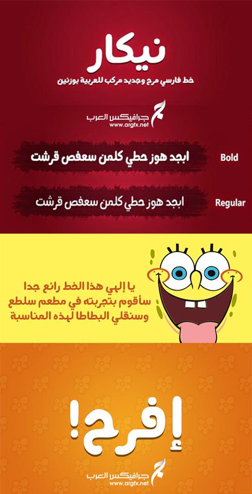 A Negaar - Arabic font