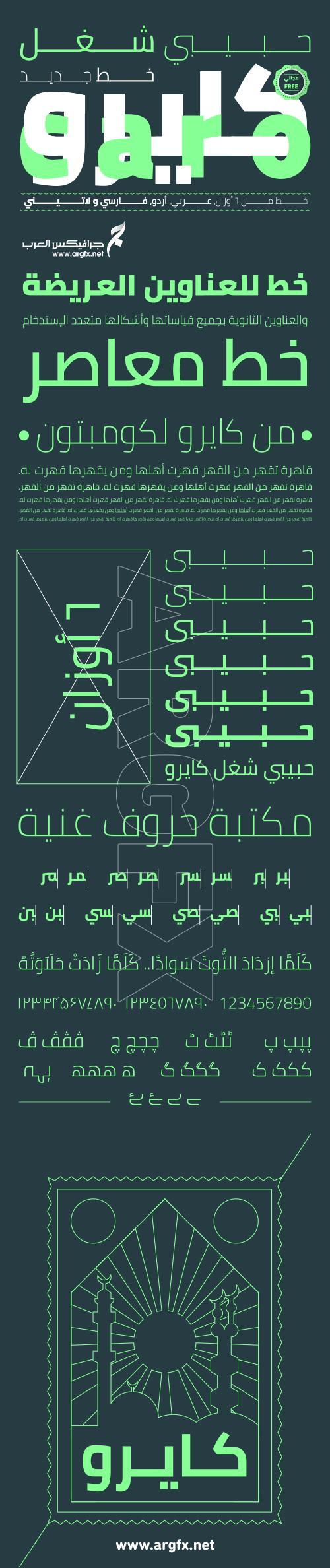 Cairo Arabic Font Family