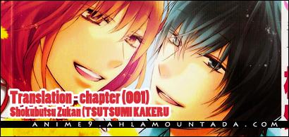 [Anime Dream Team]ترجمة مانجا شوكوبوتسو -(cp 001)Shokubutsu Zuka