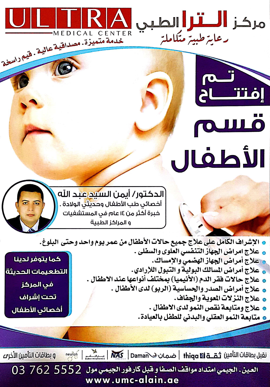 مركز الترا الطبي بمدينة العين , الجيمي 037625552 P_509lp8kg2