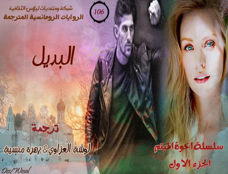 106-البديل-كارول مارنيللي-ج1