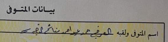 نبذه عن عائلات محافظة المنوفيه النسابون العرب