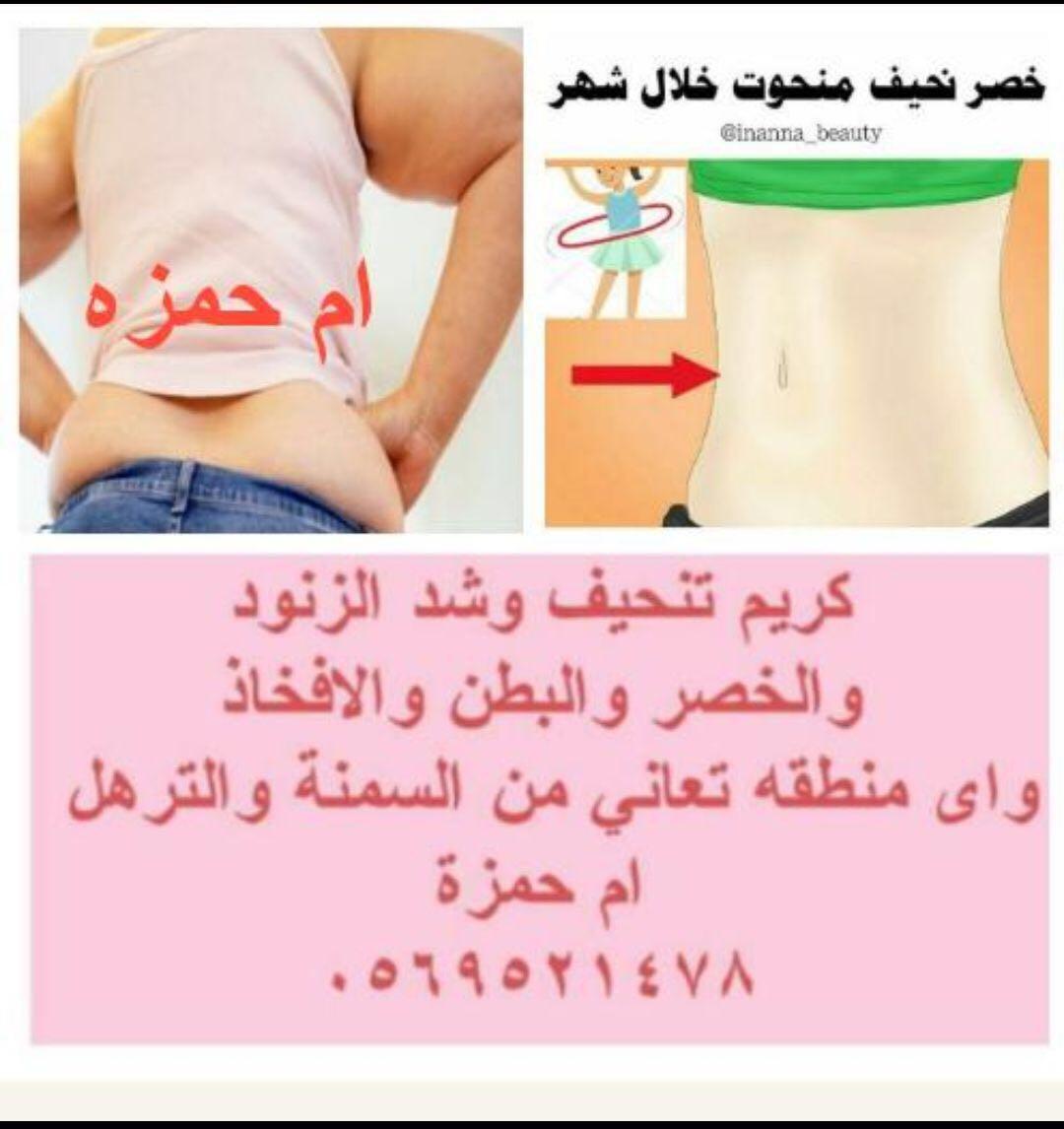 كريم تنحيف الدهون ونحت الجسم والترهلات p_8087yhoi1.jpg