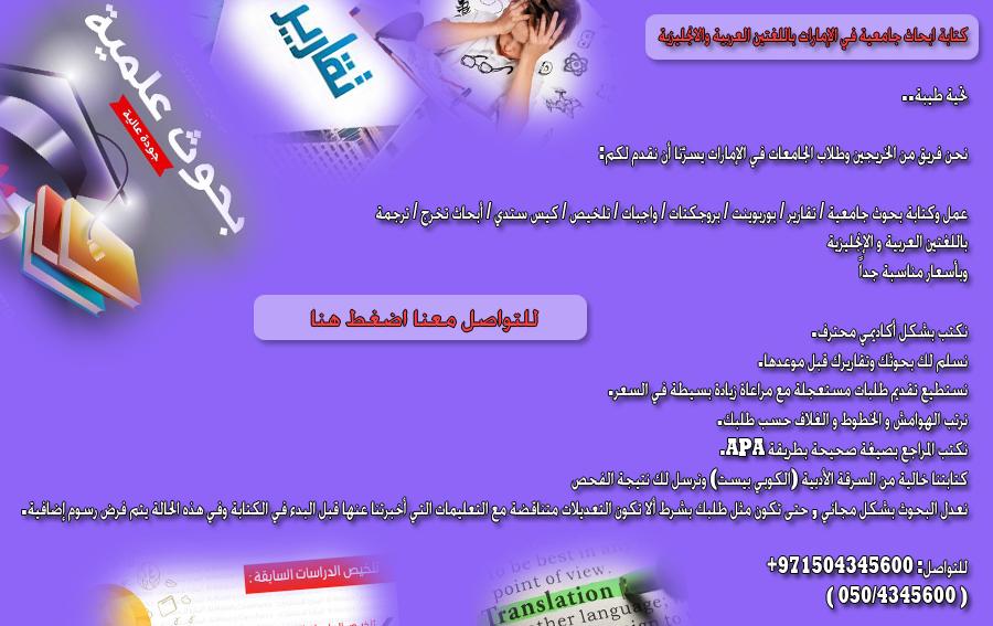 كتابة ابحاث جامعية في الإمارات