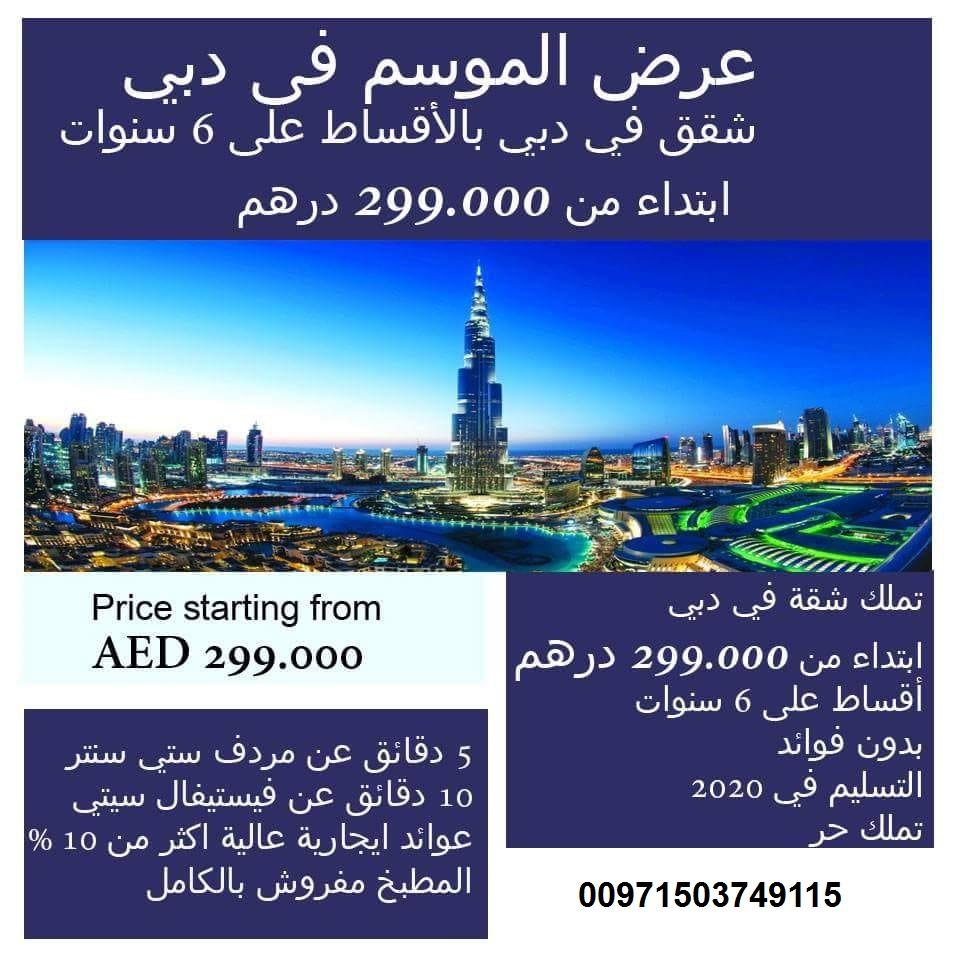 للبيع بالأقساط p_913eyphm1.jpg
