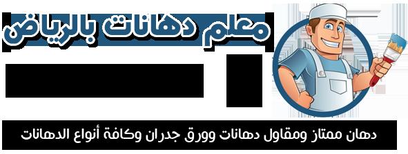 معلم دهانات بالرياض | افضل دهان ممتاز في الرياض
